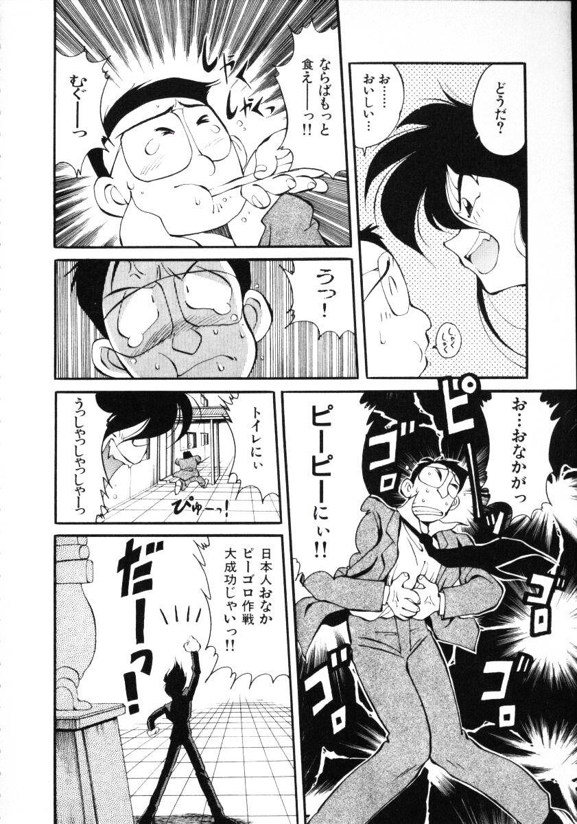 Inyoku Gedou Taimaden Hyakkihime Suisan!! 13