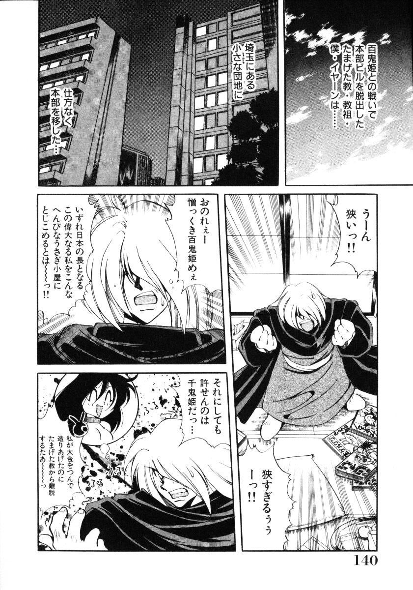 Inyoku Gedou Taimaden Hyakkihime Suisan!! 141