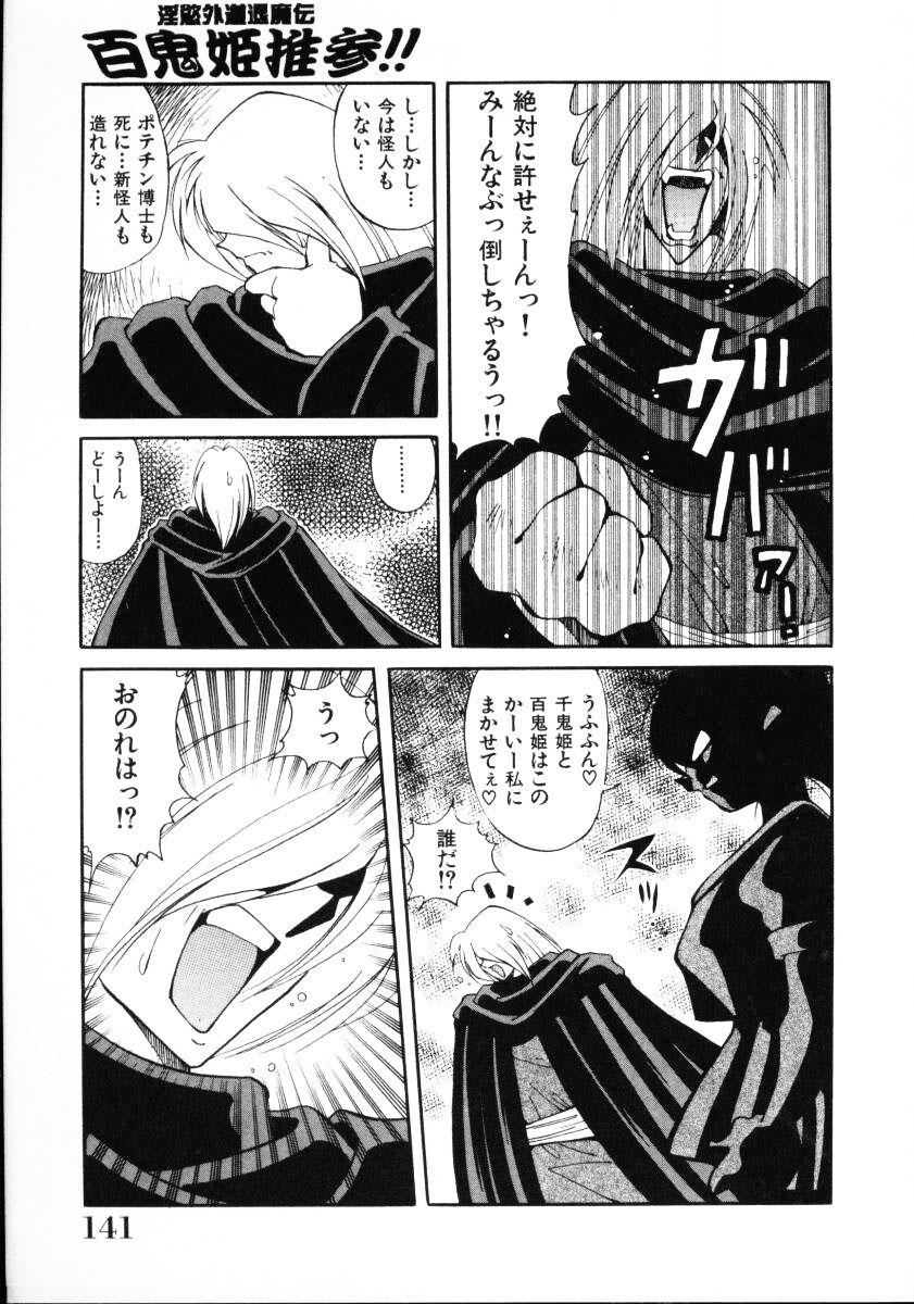 Inyoku Gedou Taimaden Hyakkihime Suisan!! 142