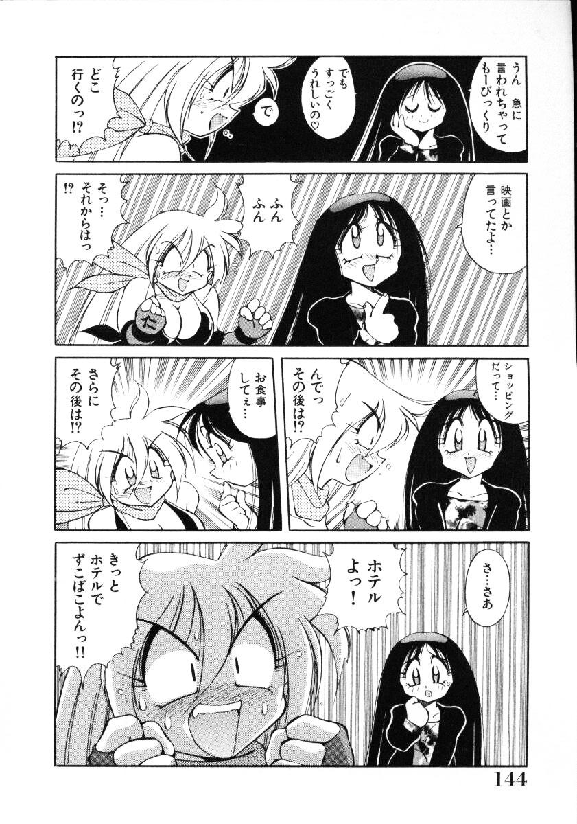 Inyoku Gedou Taimaden Hyakkihime Suisan!! 145