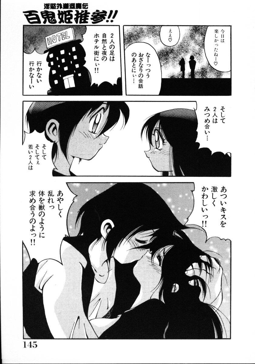 Inyoku Gedou Taimaden Hyakkihime Suisan!! 146