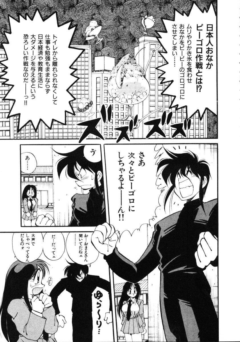 Inyoku Gedou Taimaden Hyakkihime Suisan!! 14
