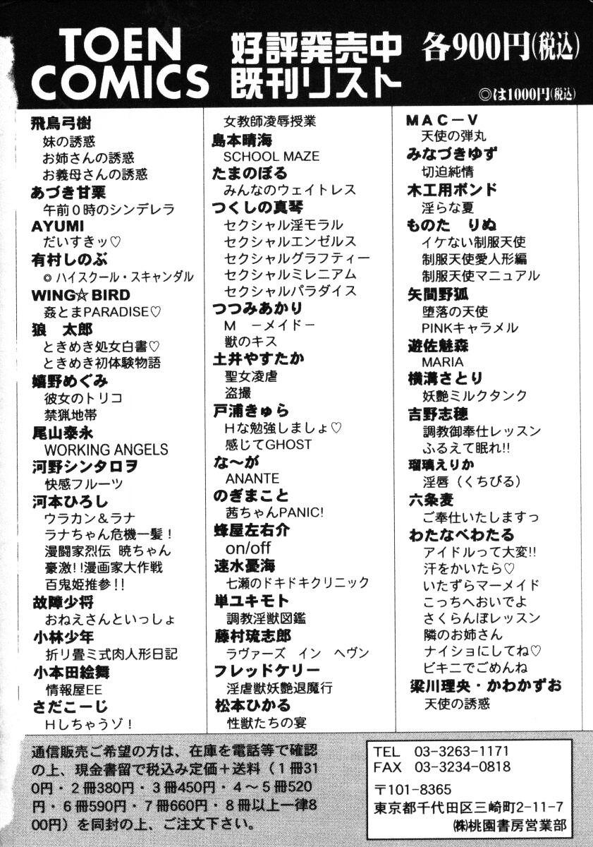 Inyoku Gedou Taimaden Hyakkihime Suisan!! 169