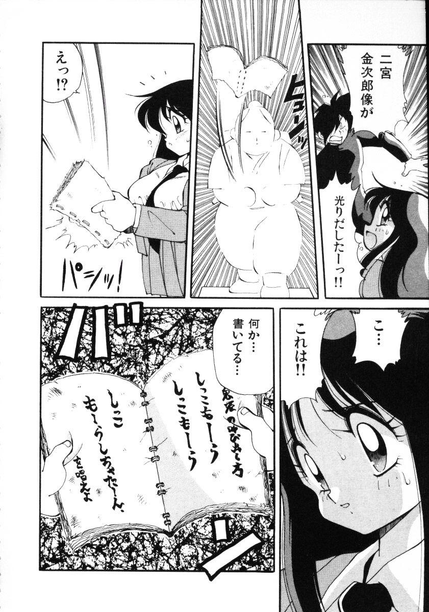 Inyoku Gedou Taimaden Hyakkihime Suisan!! 17