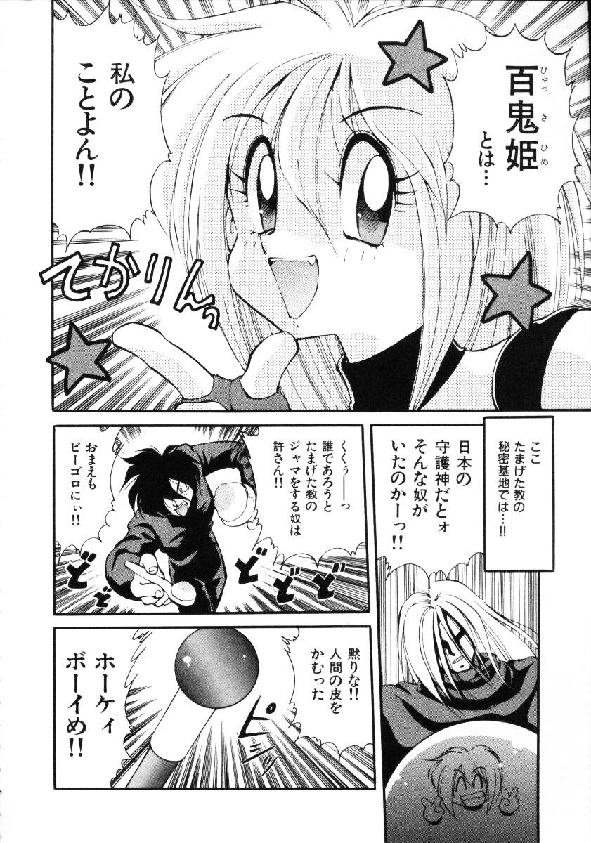Inyoku Gedou Taimaden Hyakkihime Suisan!! 21