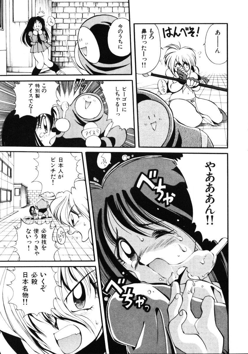 Inyoku Gedou Taimaden Hyakkihime Suisan!! 24