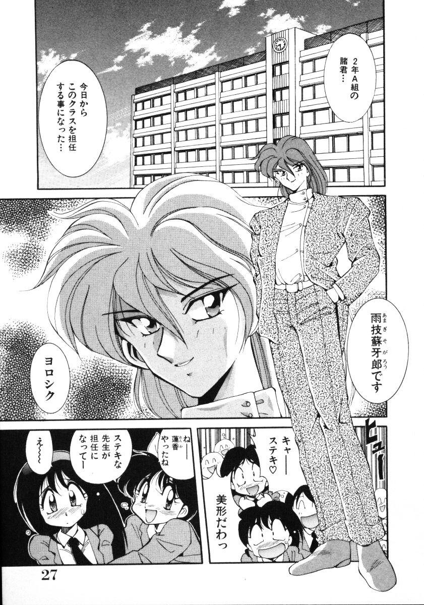 Inyoku Gedou Taimaden Hyakkihime Suisan!! 28