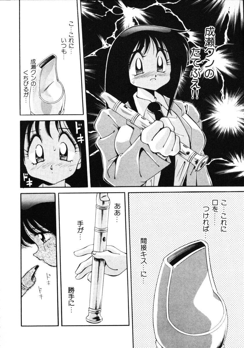 Inyoku Gedou Taimaden Hyakkihime Suisan!! 37