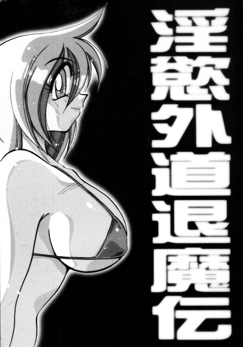 Inyoku Gedou Taimaden Hyakkihime Suisan!! 3