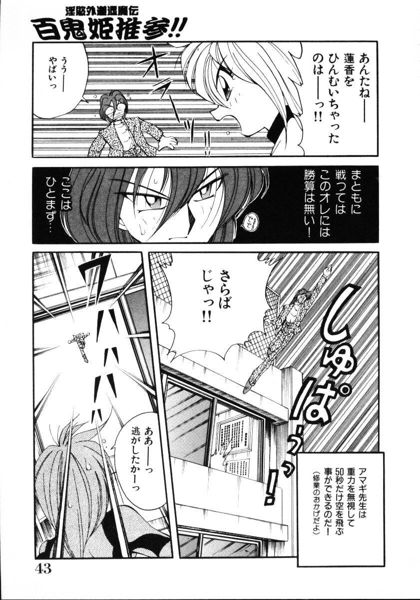 Inyoku Gedou Taimaden Hyakkihime Suisan!! 44