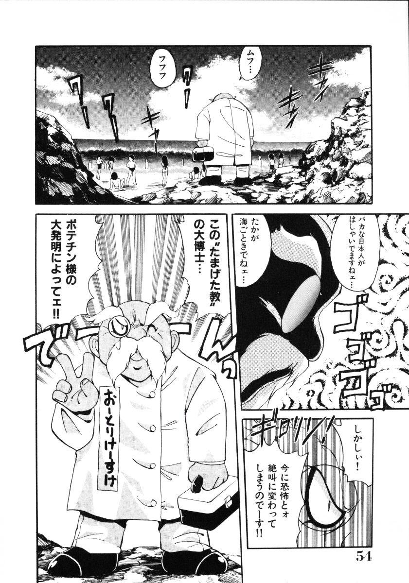 Inyoku Gedou Taimaden Hyakkihime Suisan!! 55