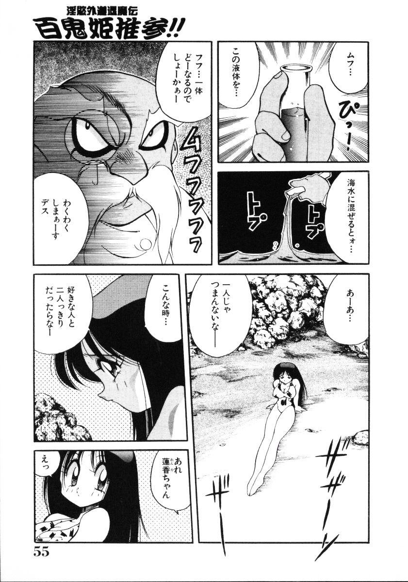 Inyoku Gedou Taimaden Hyakkihime Suisan!! 56
