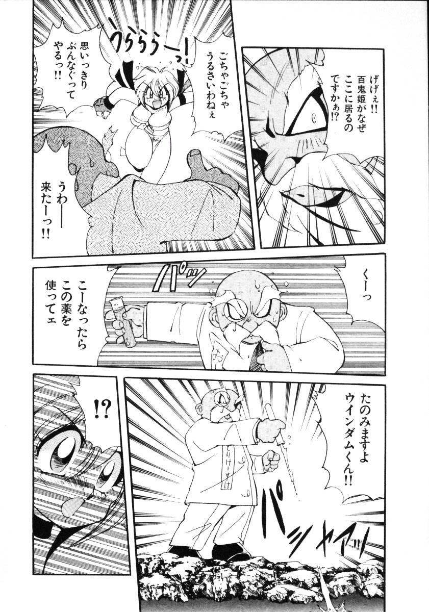 Inyoku Gedou Taimaden Hyakkihime Suisan!! 67