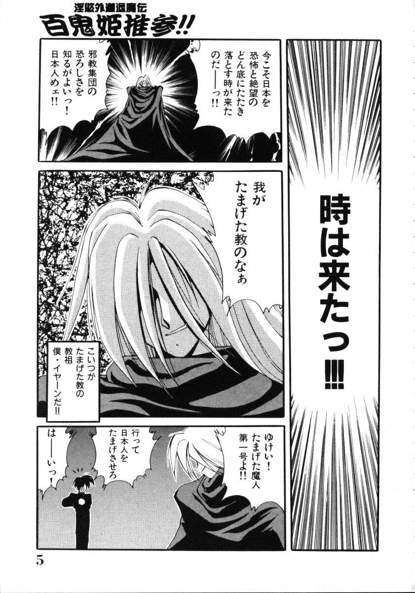 Inyoku Gedou Taimaden Hyakkihime Suisan!! 6