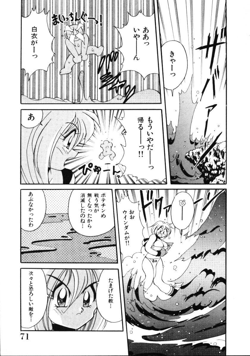 Inyoku Gedou Taimaden Hyakkihime Suisan!! 72
