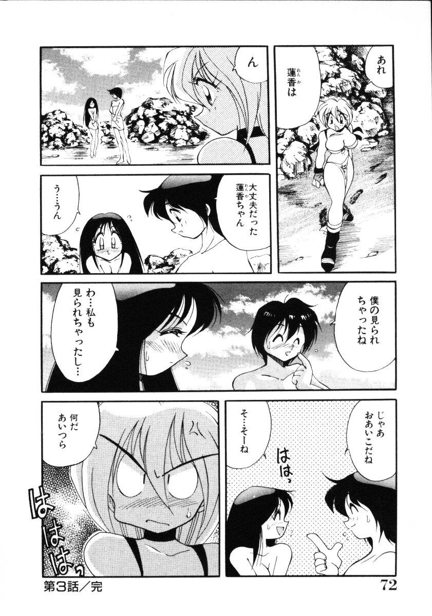 Inyoku Gedou Taimaden Hyakkihime Suisan!! 73