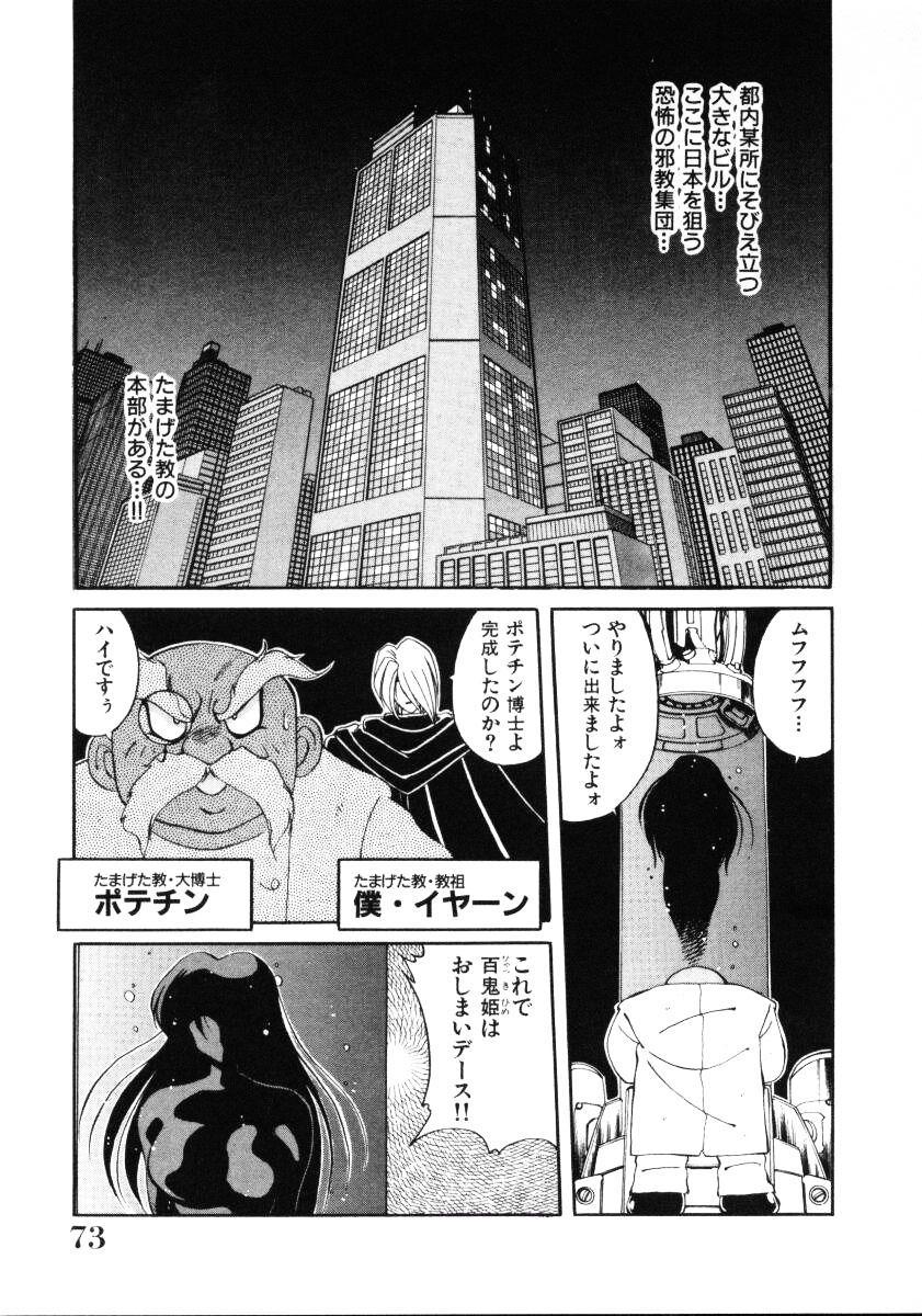 Inyoku Gedou Taimaden Hyakkihime Suisan!! 74
