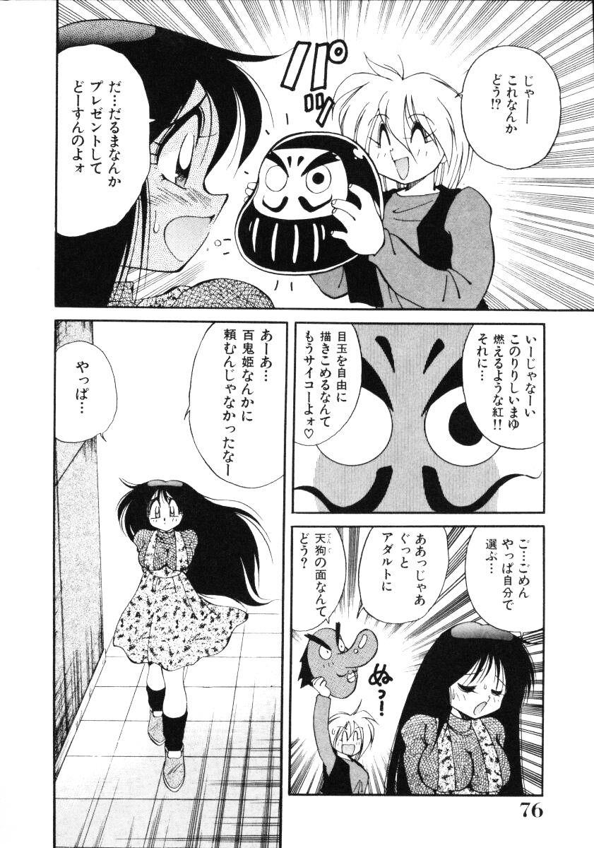 Inyoku Gedou Taimaden Hyakkihime Suisan!! 77