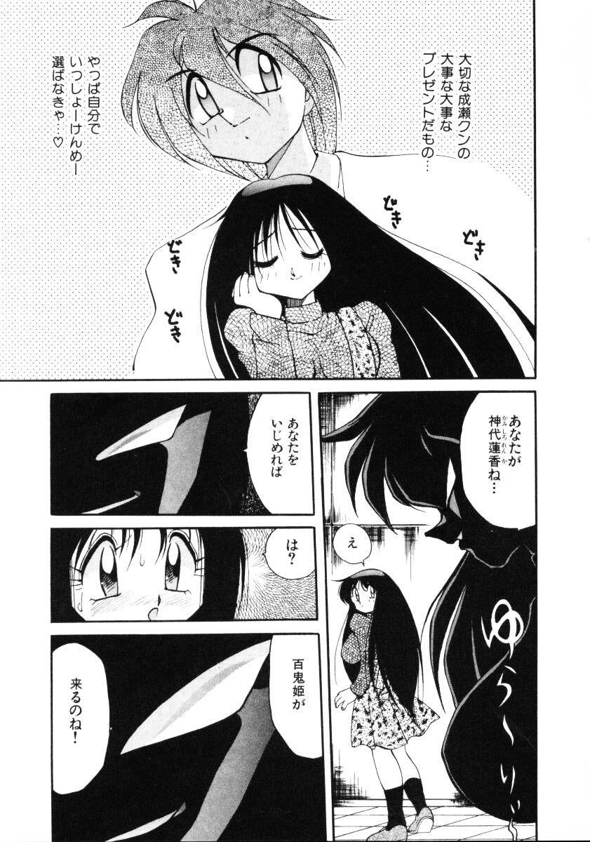 Inyoku Gedou Taimaden Hyakkihime Suisan!! 78
