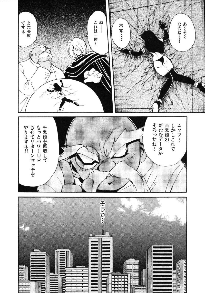 Inyoku Gedou Taimaden Hyakkihime Suisan!! 91