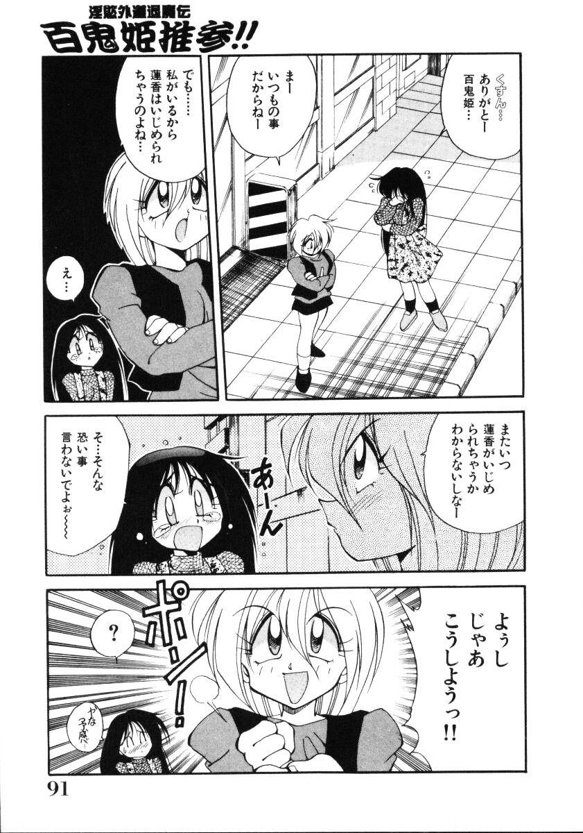 Inyoku Gedou Taimaden Hyakkihime Suisan!! 92