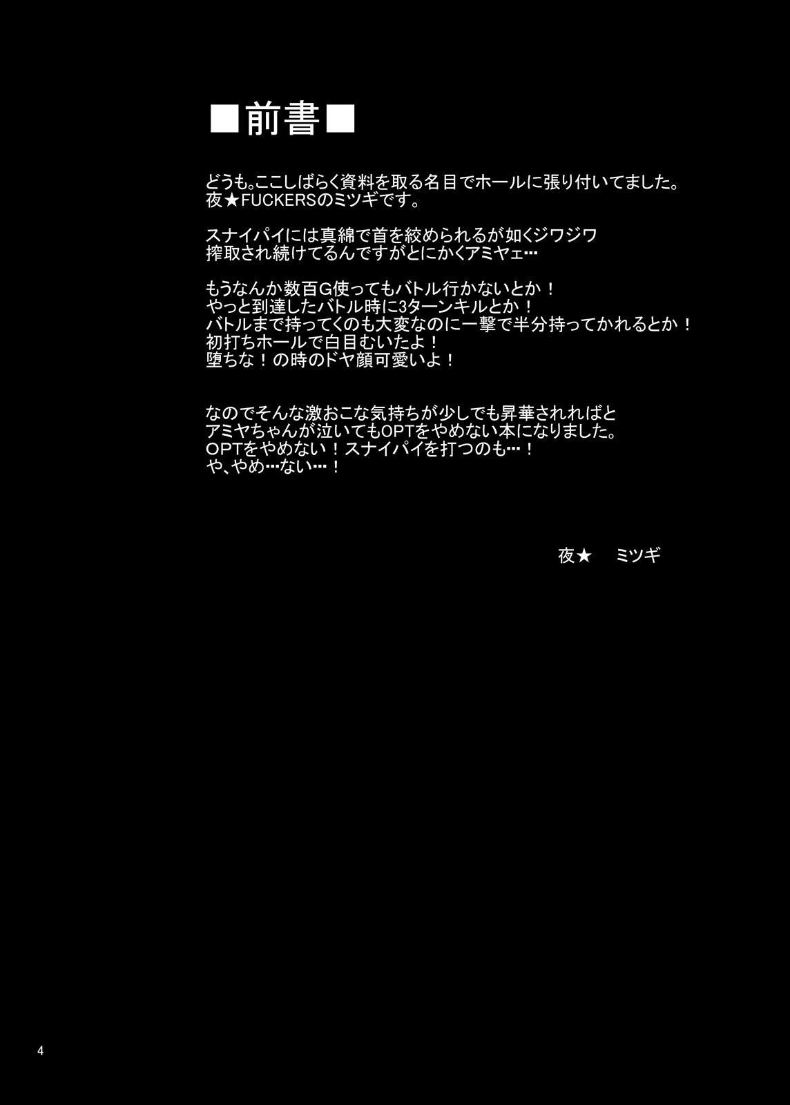 PachiSuro-kei Doujinshi Matome Pack 23
