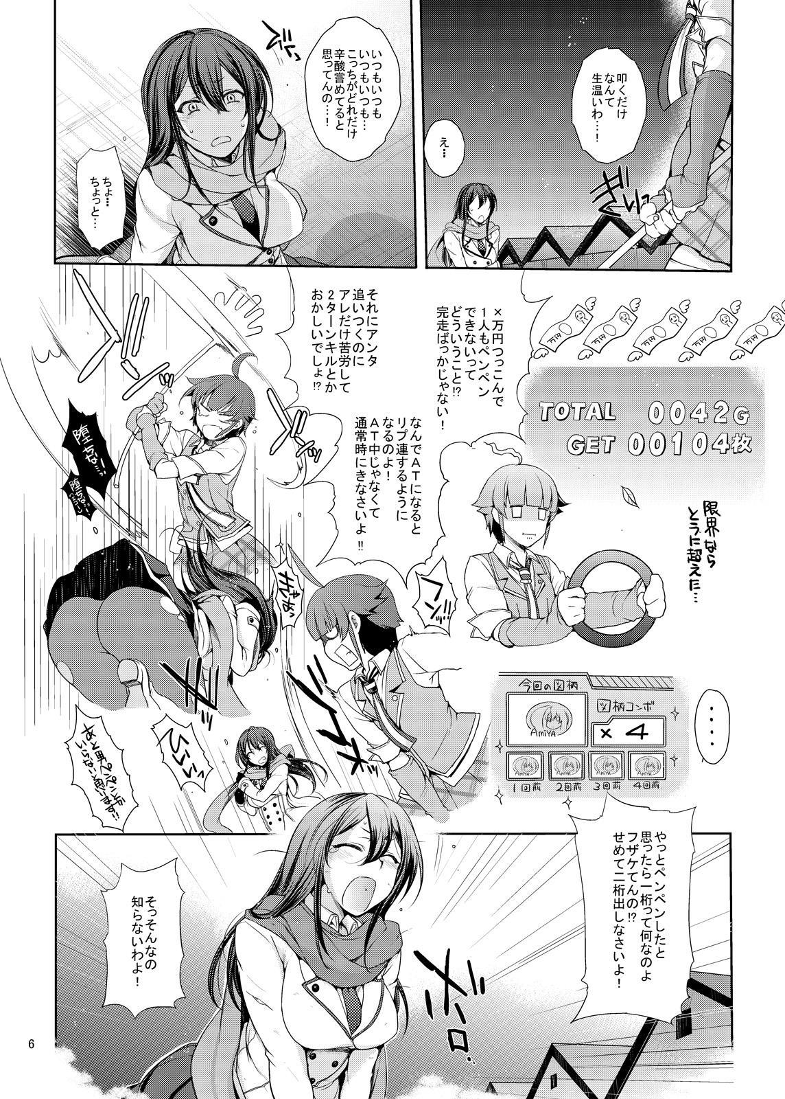 PachiSuro-kei Doujinshi Matome Pack 25