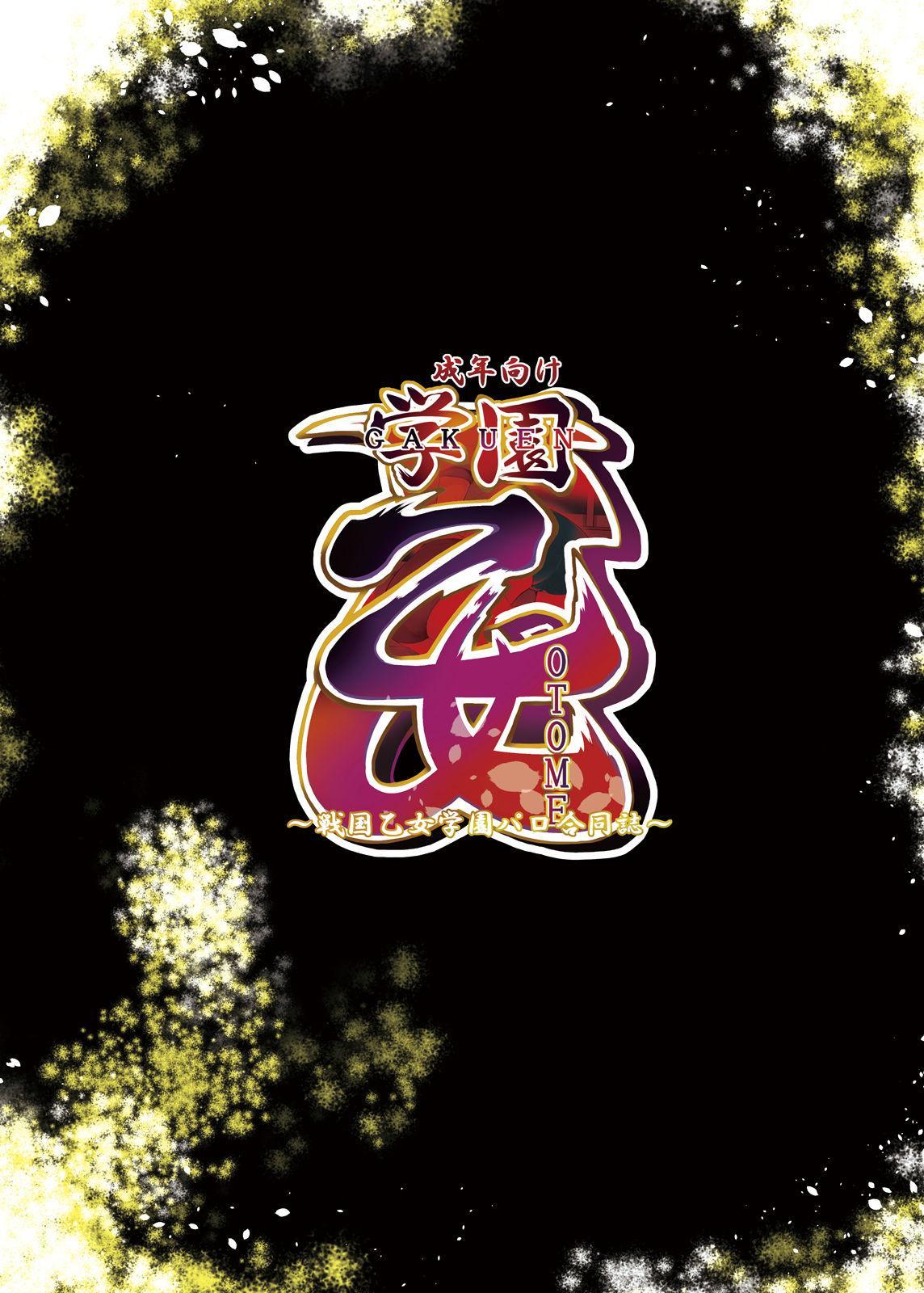 PachiSuro-kei Doujinshi Matome Pack 87