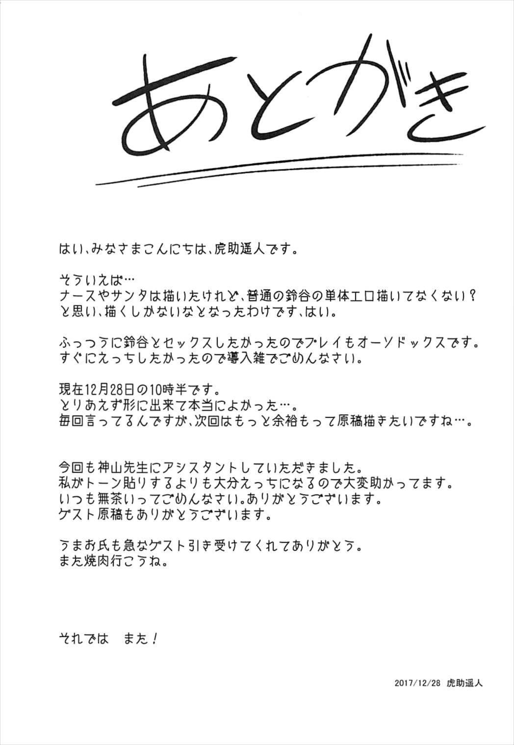Suzuya to Ecchi Suru? 19