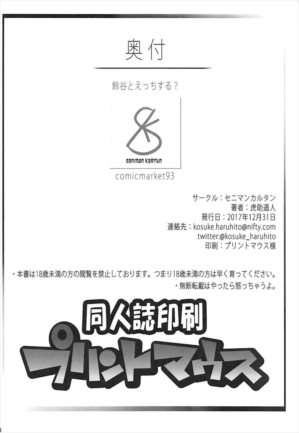 Suzuya to Ecchi Suru? 22