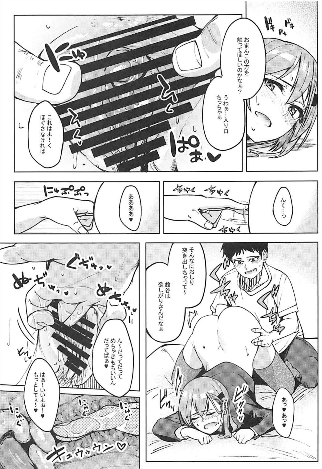 Suzuya to Ecchi Suru? 7