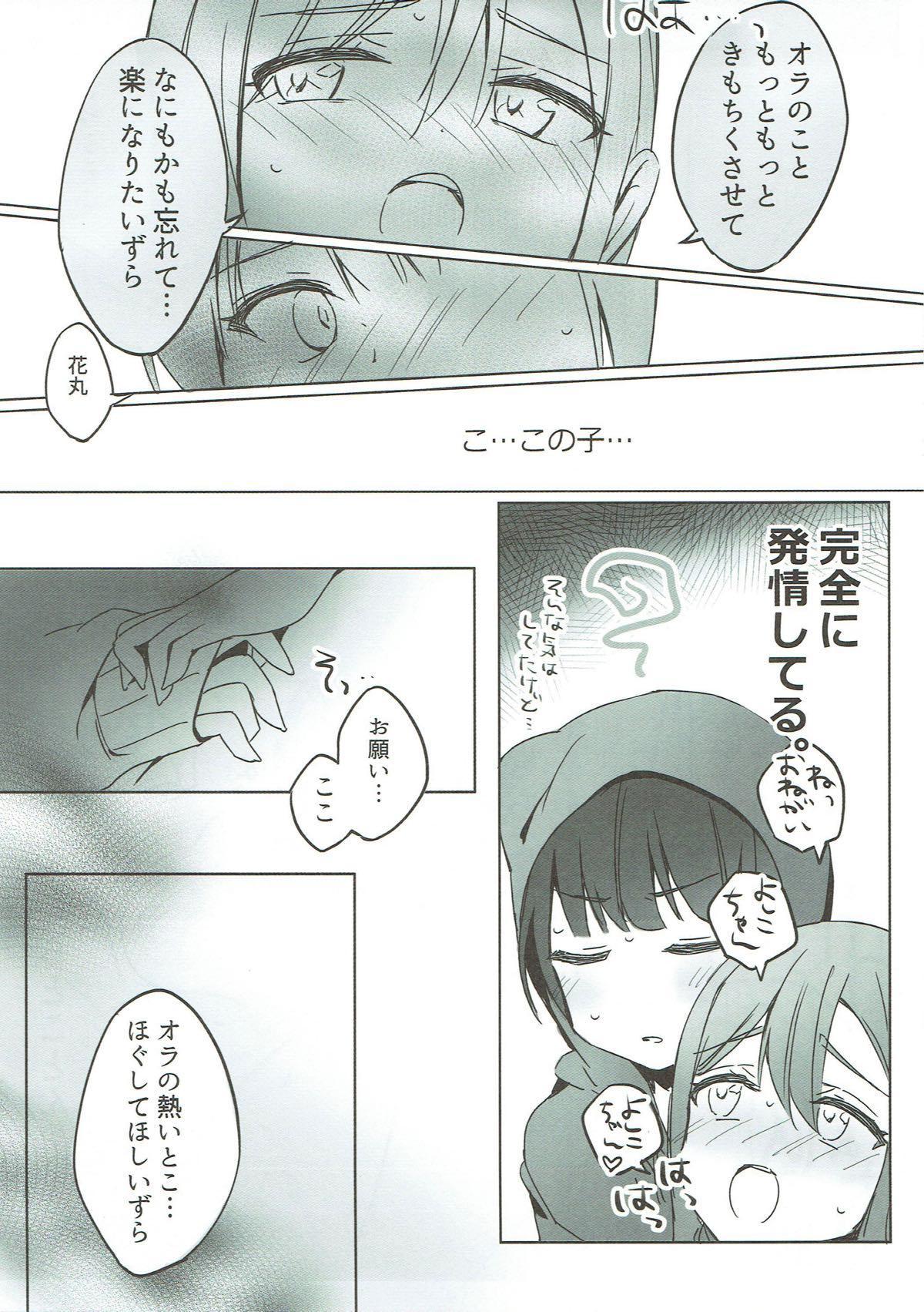 Daten-shiki Hajimete Massage 9
