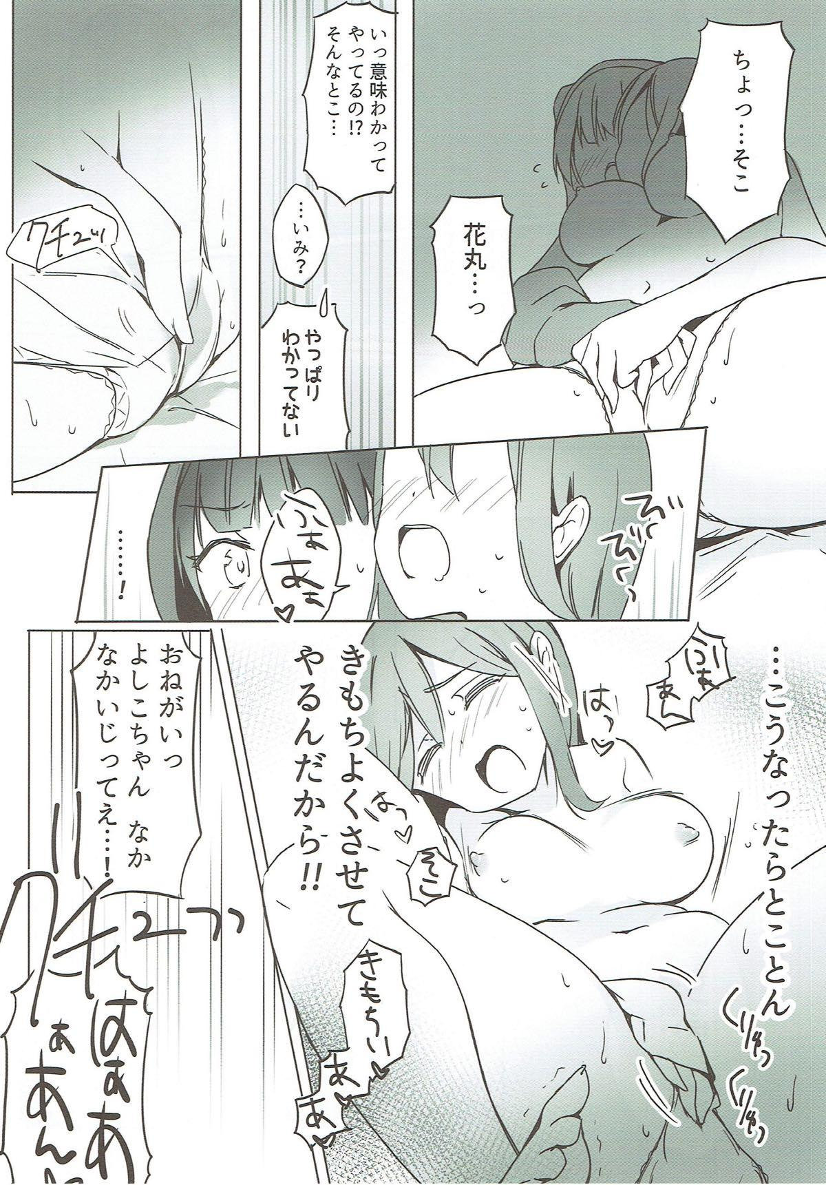 Daten-shiki Hajimete Massage 10
