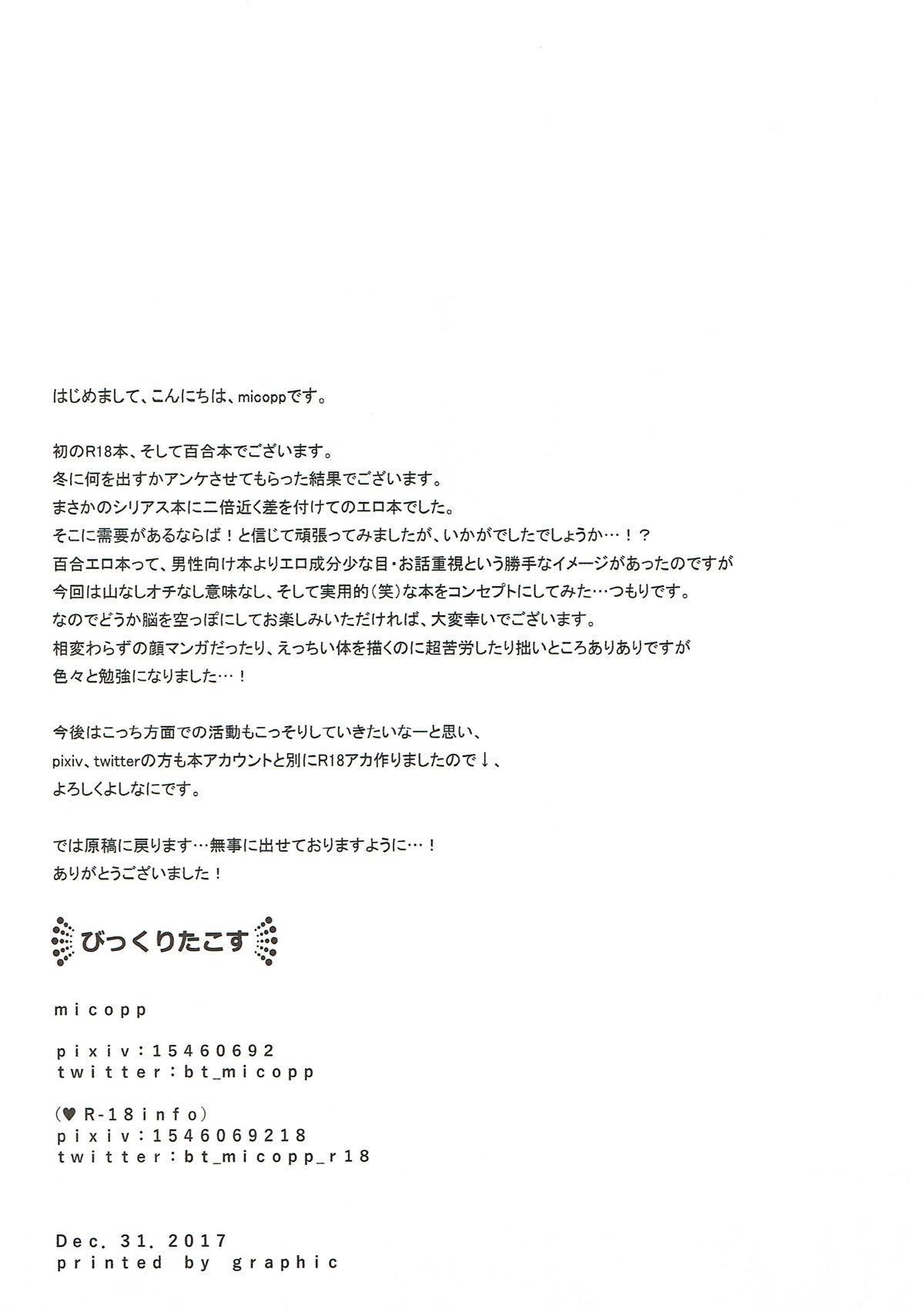 Daten-shiki Hajimete Massage 20