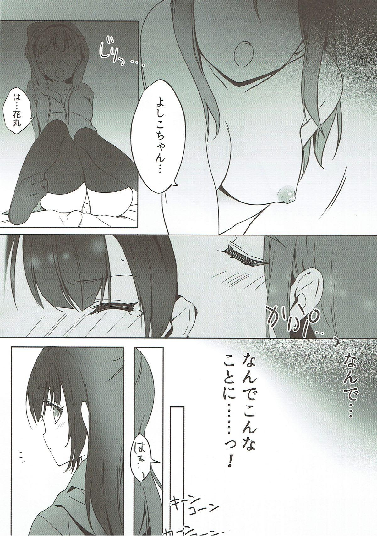 Daten-shiki Hajimete Massage 2