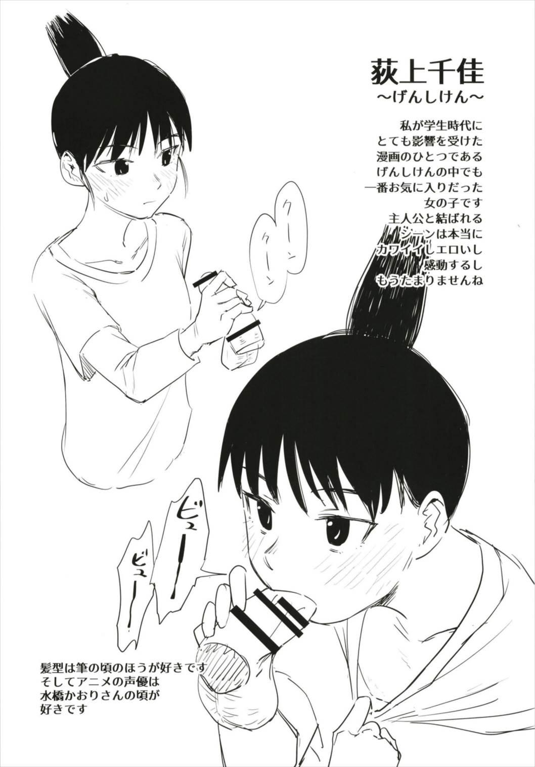 Uto Saori Selection Kono Chara ga Eroi 11