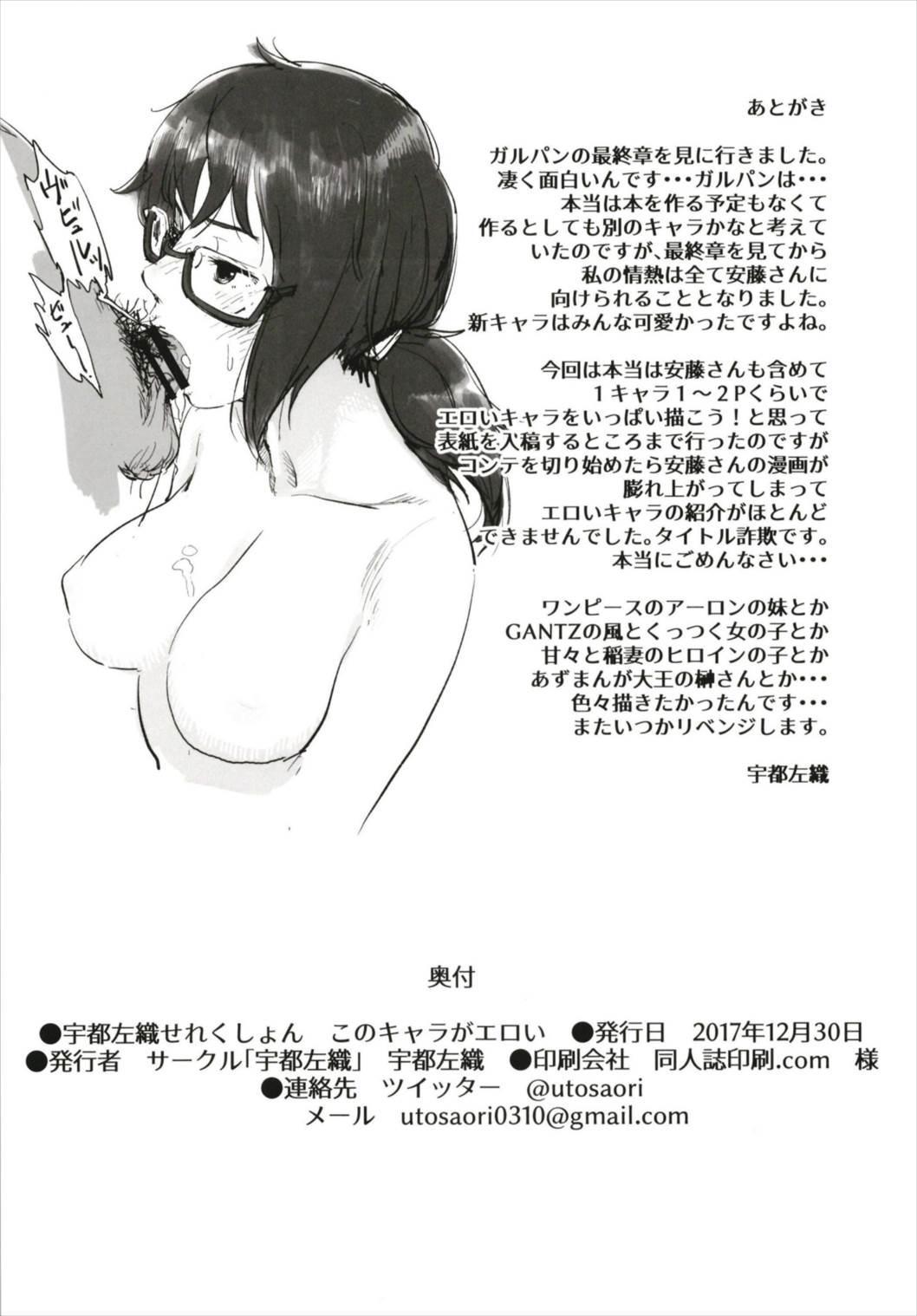 Uto Saori Selection Kono Chara ga Eroi 13
