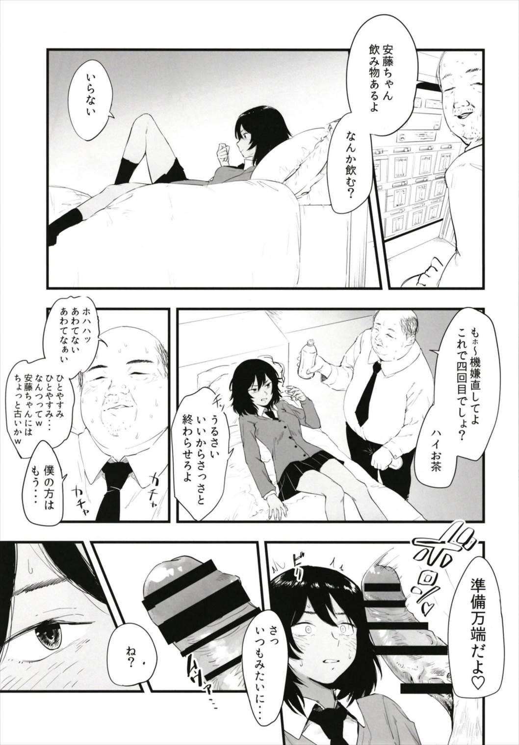 Uto Saori Selection Kono Chara ga Eroi 2