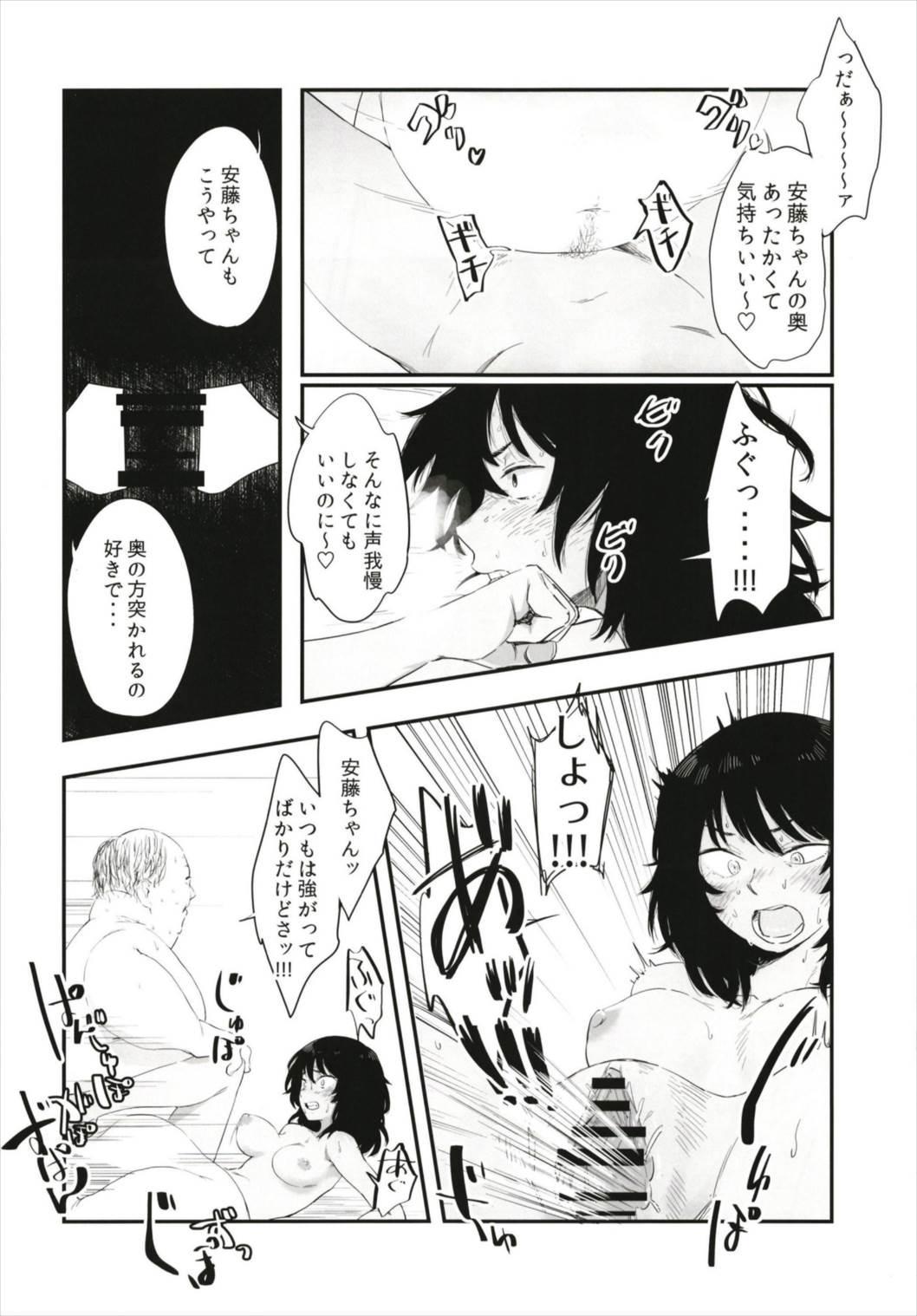 Uto Saori Selection Kono Chara ga Eroi 5