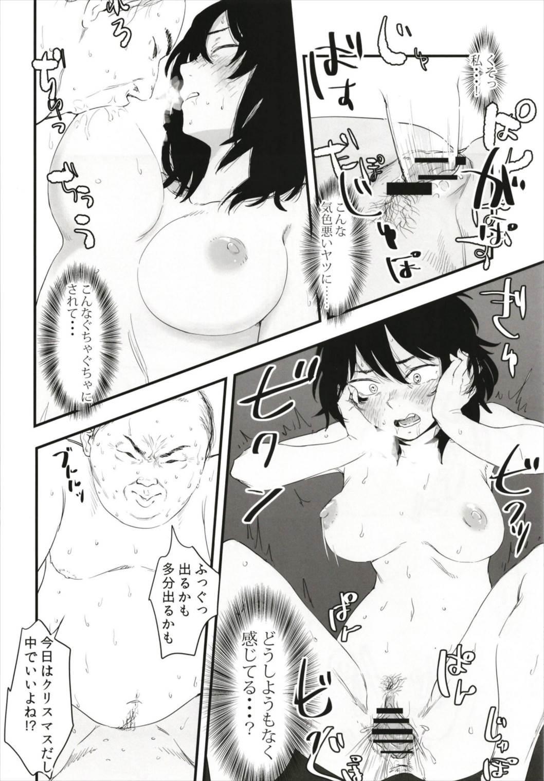 Uto Saori Selection Kono Chara ga Eroi 7
