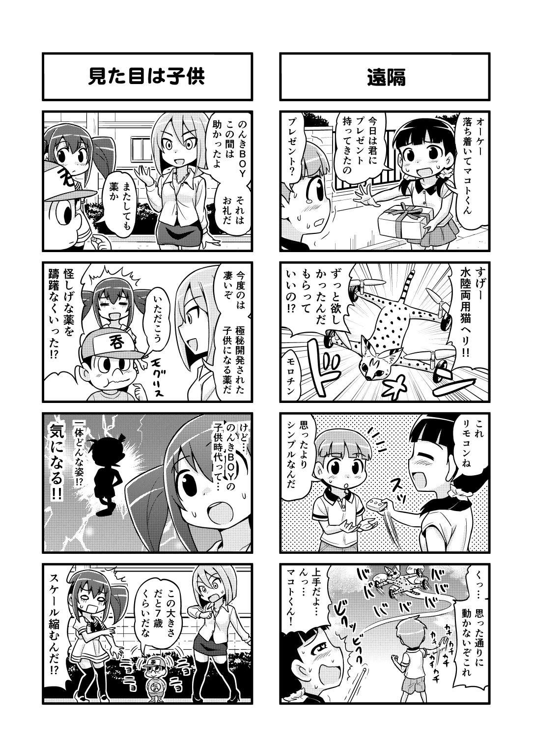 のんきBOY Ch. 1-20 99