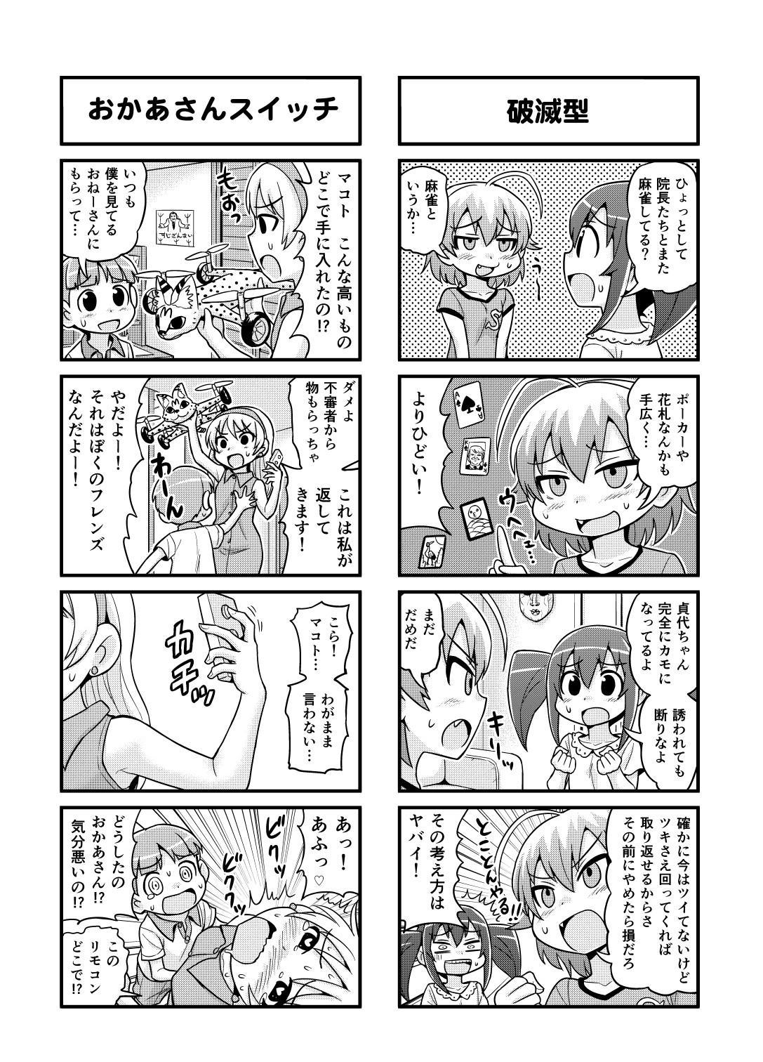 のんきBOY Ch. 1-20 103