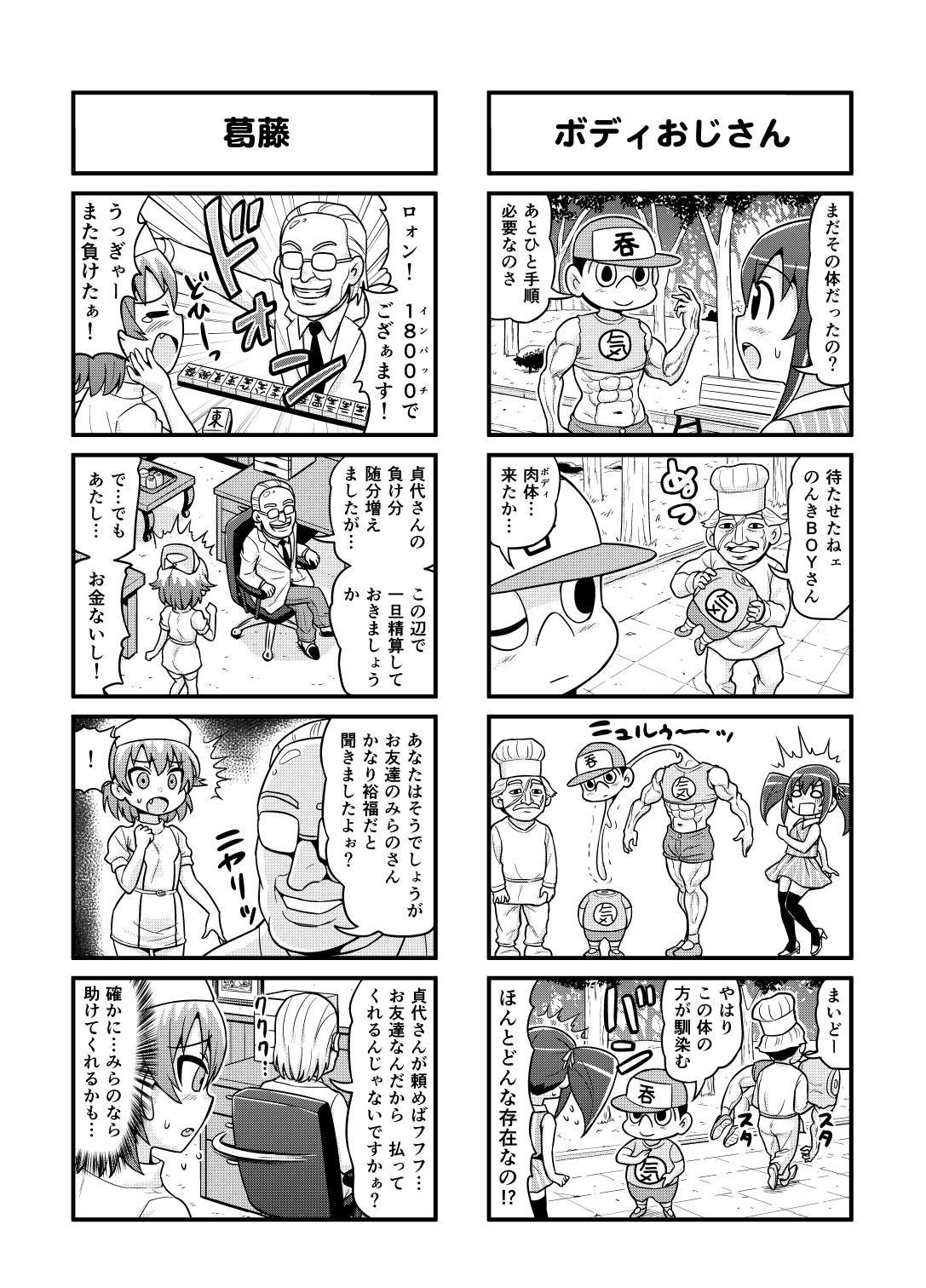 のんきBOY Ch. 1-20 105