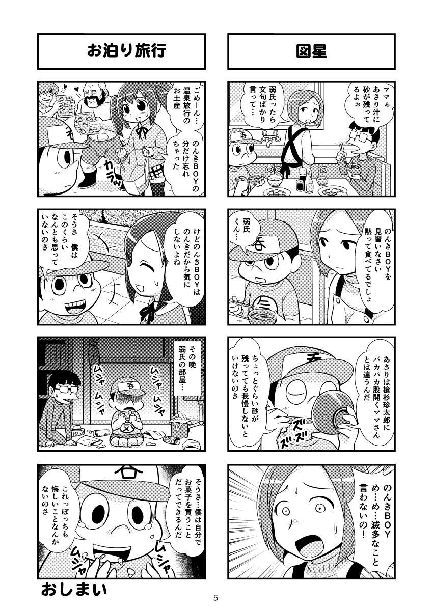 のんきBOY Ch. 1-20 10
