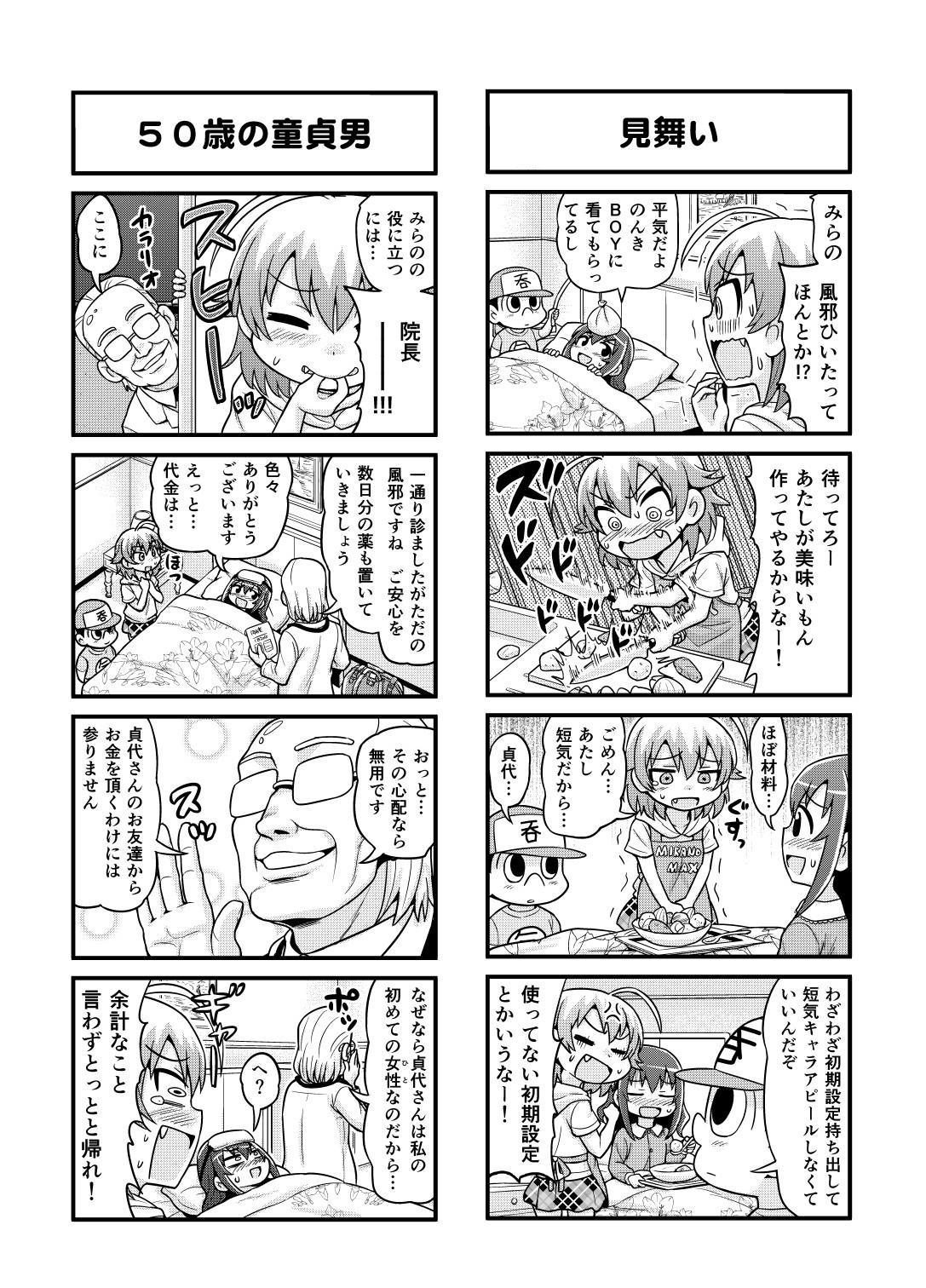 のんきBOY Ch. 1-20 110