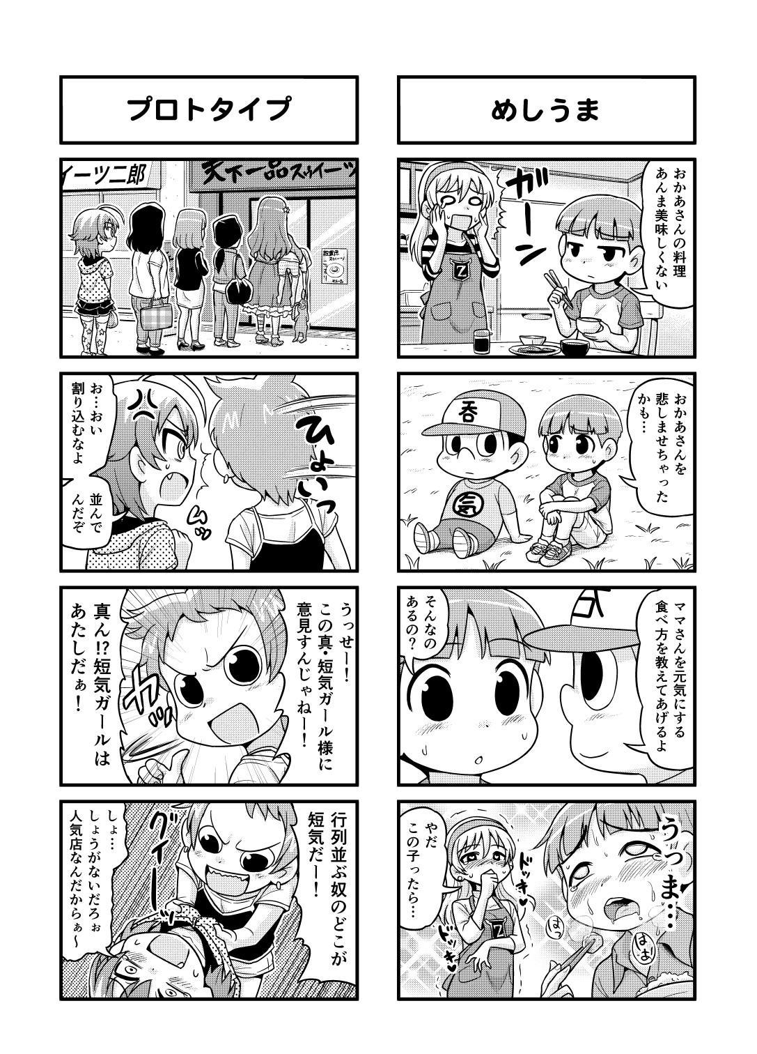 のんきBOY Ch. 1-20 111