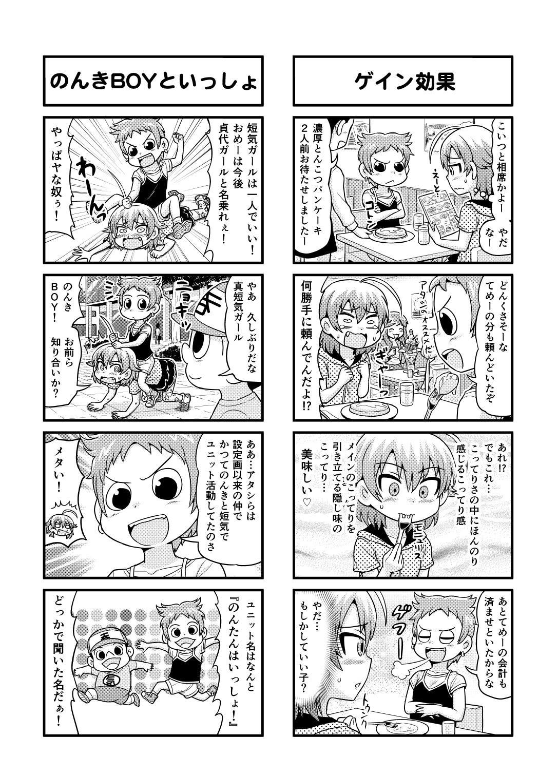 のんきBOY Ch. 1-20 112
