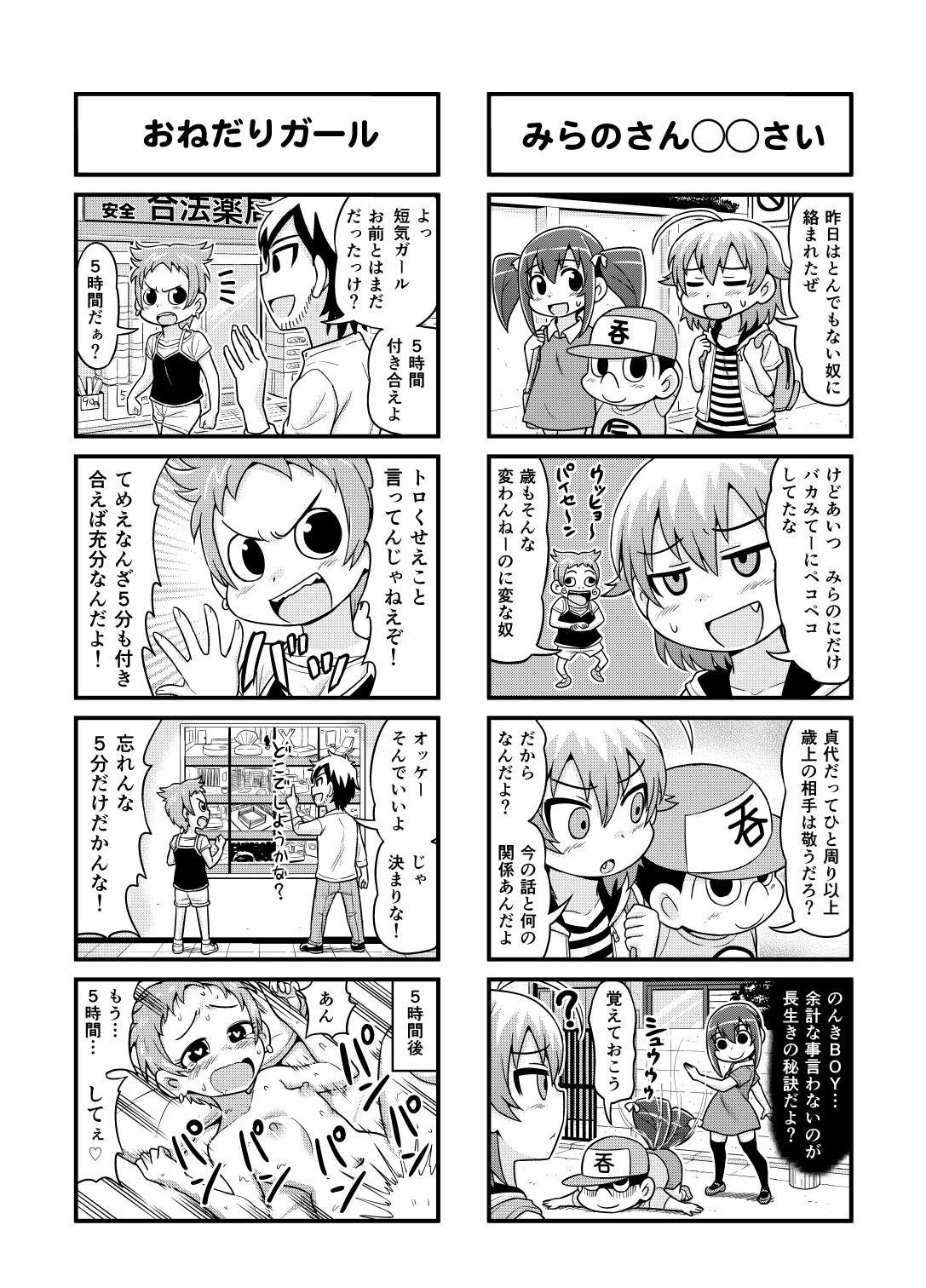 のんきBOY Ch. 1-20 114
