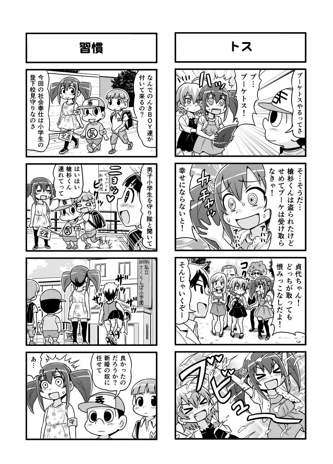 のんきBOY Ch. 1-20 116