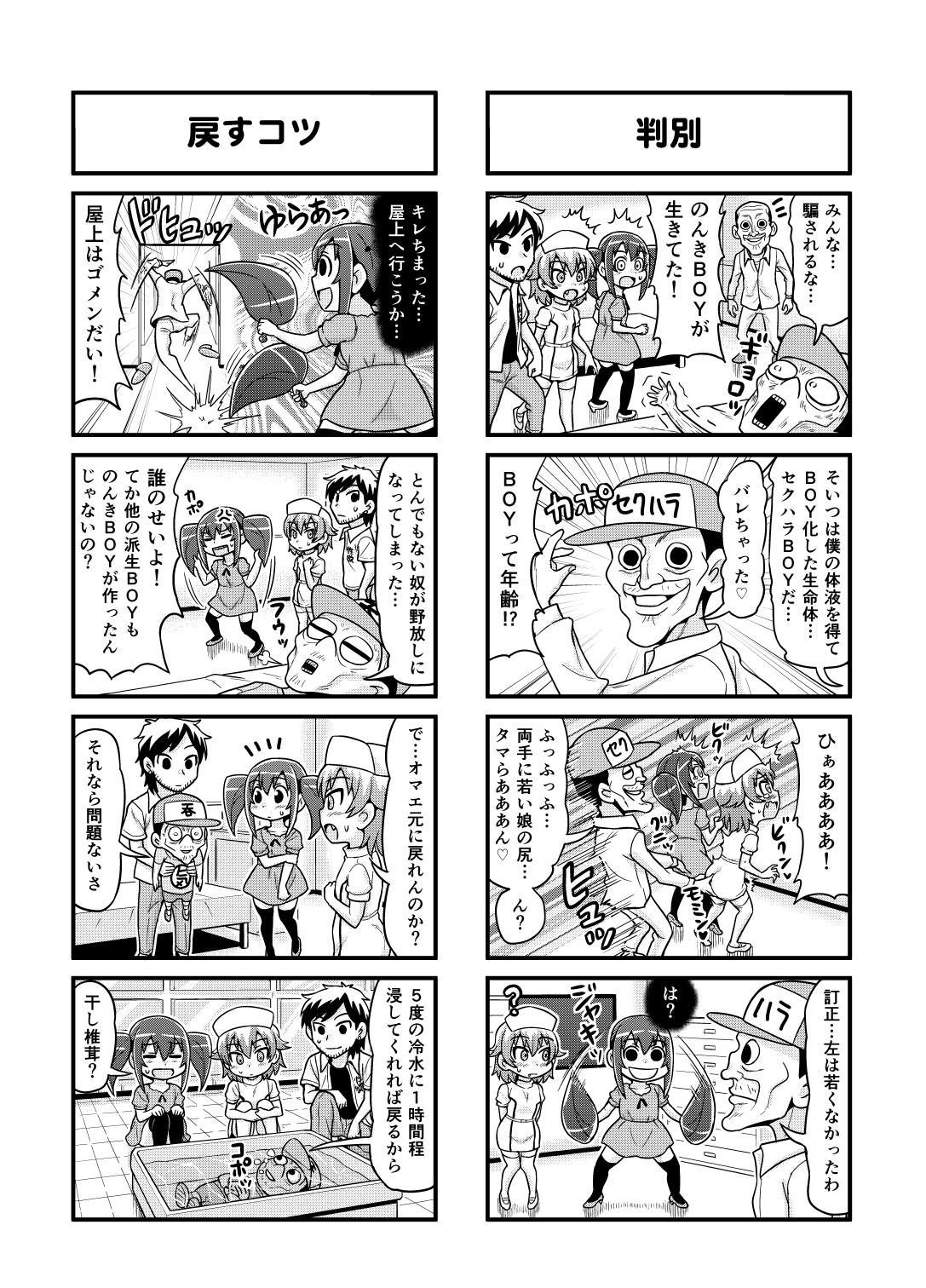 のんきBOY Ch. 1-20 121